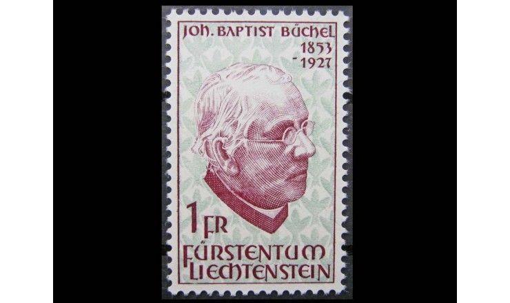 "Лихтенштейн 1967 г. ""Иоганн Баптист Бюшель"""