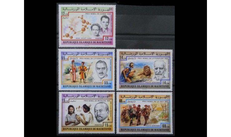 """Мавритания 1977 г. """"Нобелевские лауреаты"""""""