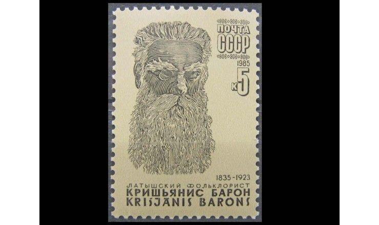 """СССР 1985 г. """"150-летие Кришьяниса Барона"""""""