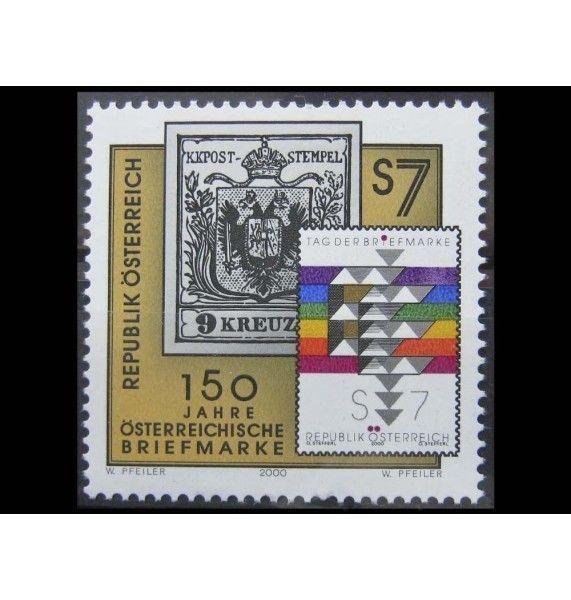 """Австрия 2000 г. """"150-летие австрийской почтовой марке"""""""