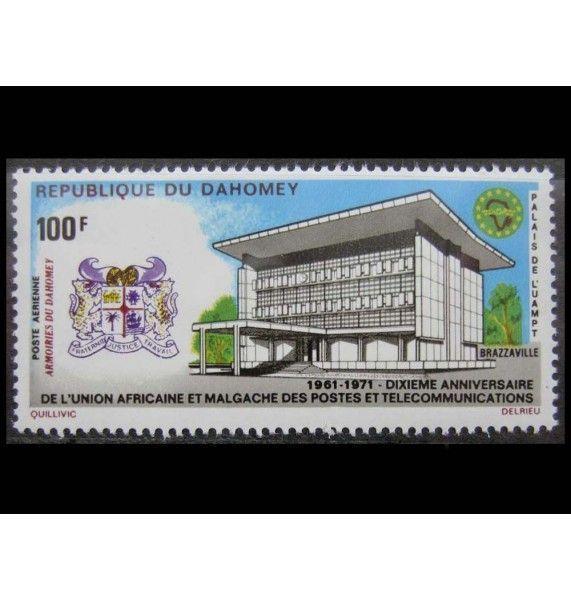 """Дагомея 1971 г. """"Здание почтового союза Африки"""""""