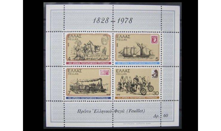 """Греция 1978 г. """"150 лет почтовой службе в Греции"""""""