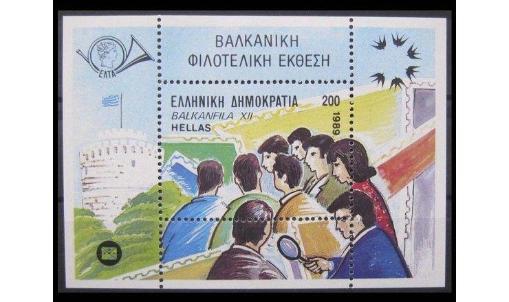"""Греция 1989 г. """"Выставка марок BALKANFILA XII в Салониках"""""""