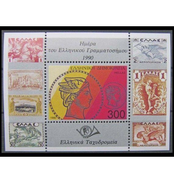 """Греция 1990 г. """"День почтовой марки"""""""