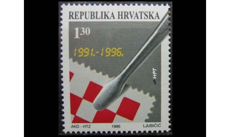"""Хорватия 1996 г. """"День почтовой марки"""""""