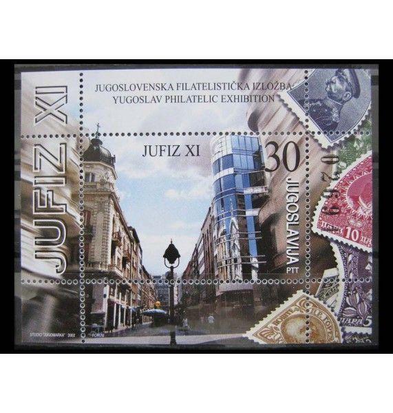 """Югославия 2002 г. """"Выставка марок JUFIZ XI, Belgrad"""""""