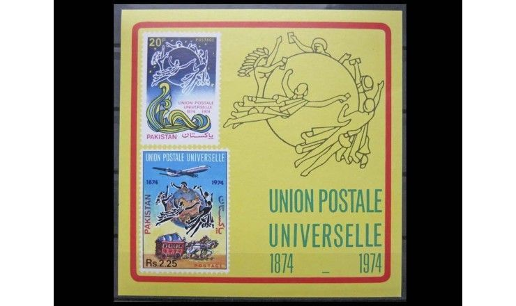 """Пакистан 1974 г. """"100-летие Всемирного почтового союза"""""""