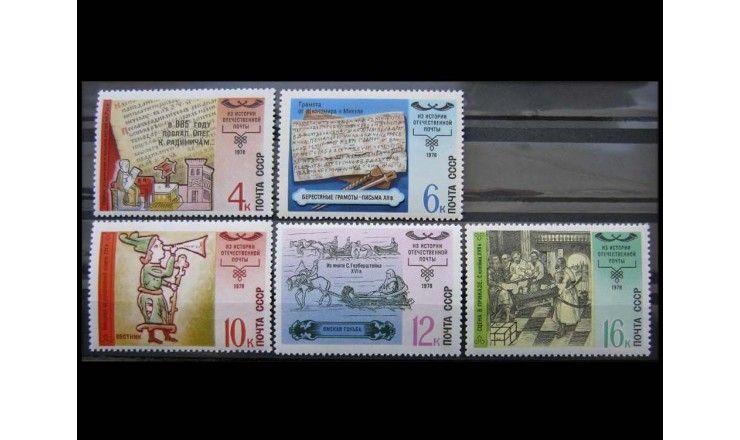 """СССР 1978 г. """"История отечественной почты"""""""