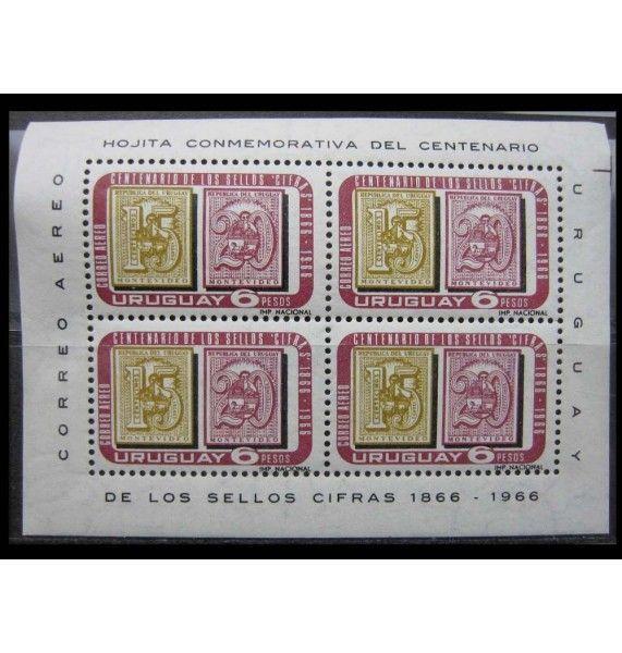 """Уругвай 1967 г. """"100 лет почтовой марке Уругвая (1966)"""""""