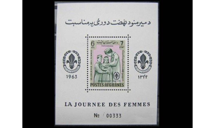 """Афганистан 1963 г. """"Международный женский день"""""""