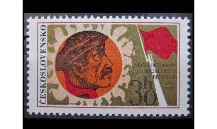 """Чехословакия 1972 г. """"55-летие Октябрьской революции"""""""