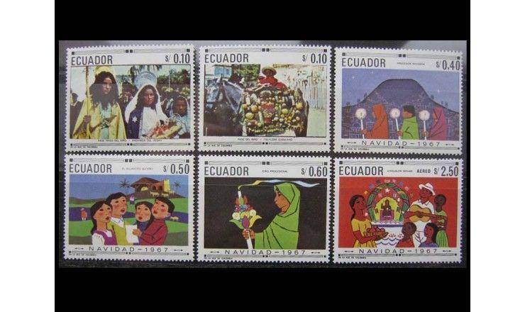 """Эквадор 1967 г. """"Рождественские традиции"""""""