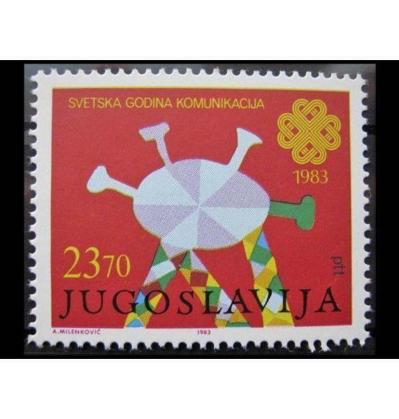 """Югославия 1983 г. """"Всемирный год коммуникаций"""""""