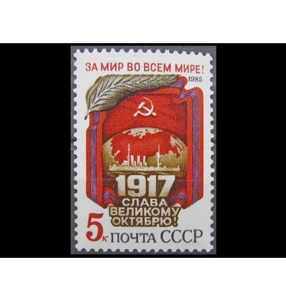 """СССР 1985 г. """"68 лет Великой Октябрьской революции"""""""