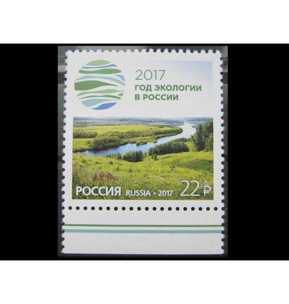 """Россия 2017 г. """"Год экологии в России"""""""