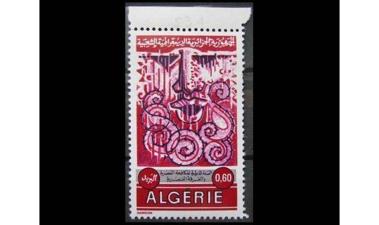 """Алжир 1971 г. """"Год борьбы с расовой дискриминацией"""""""