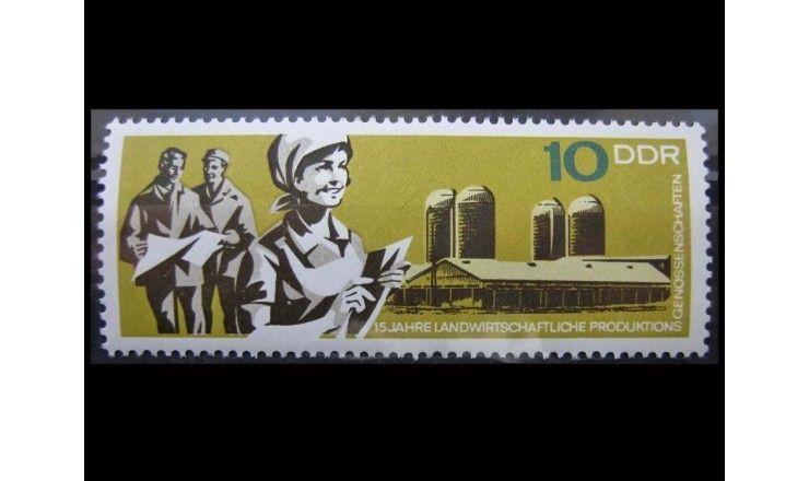 """ГДР 1967 г. """"15 лет сельскохозяйственным кооперациям"""""""