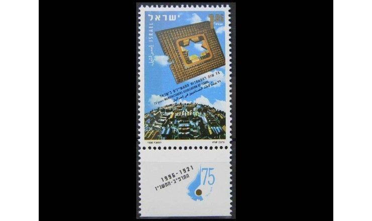 """Израиль 1996 г. """"75 лет Ассоциации промышленников"""""""