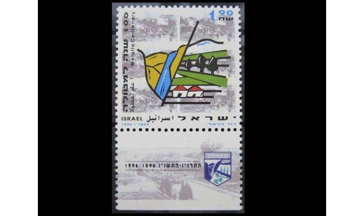 """Израиль 1996 г. """"Поселение Метула"""""""