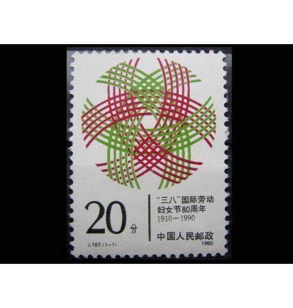 """Китай 1990 г. """"80-летие женского дня"""""""
