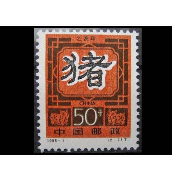 """Китай 1995 г. """"Год свиньи"""""""