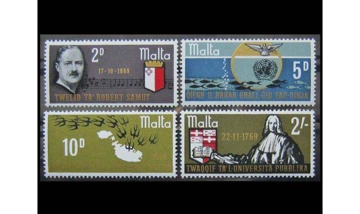 """Мальта 1969 г. """"Юбилеи"""""""