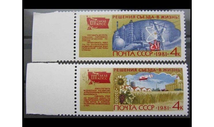 """СССР 1981 г. """"Решения съезда - в жизнь!"""""""