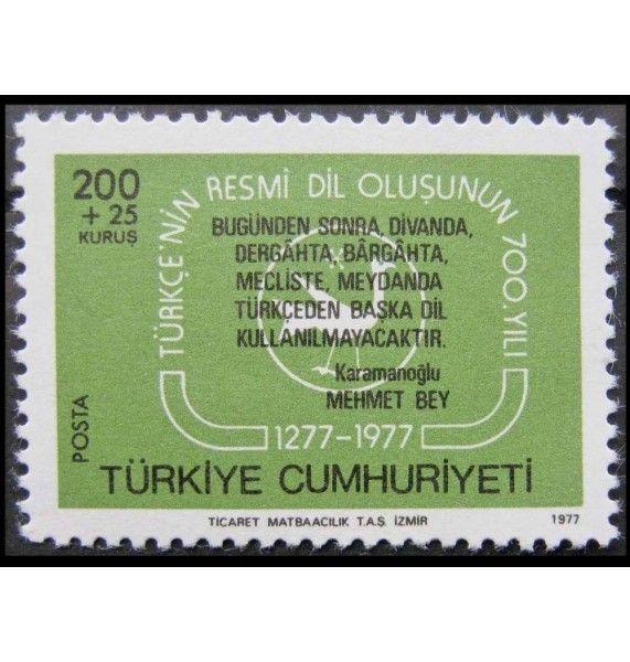 """Турция 1977 г. """"700 лет турецкому официальному языку"""""""