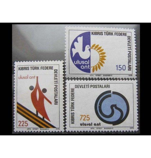 """Турецкий Кипр 1978 г. """"Национальная клятва"""""""