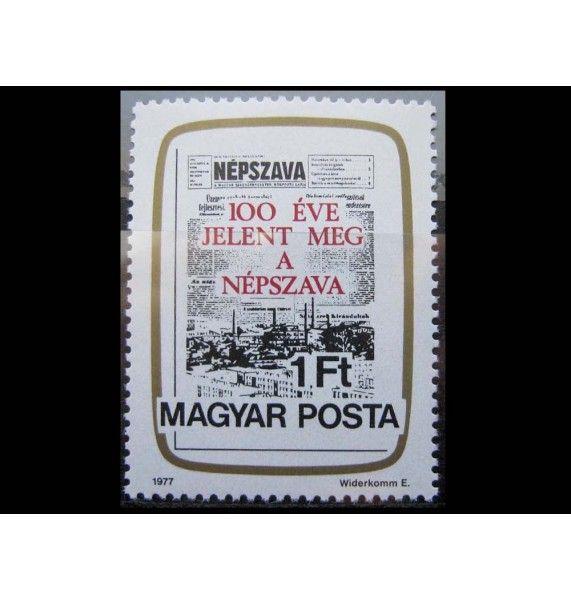 """Венгрия 1977 г. """"Газета венгерских профсоюзов «Népszava»"""""""