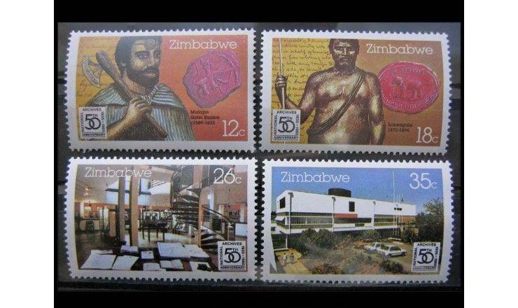 """Зимбабве 1985 г. """"50-летие национального архива"""""""
