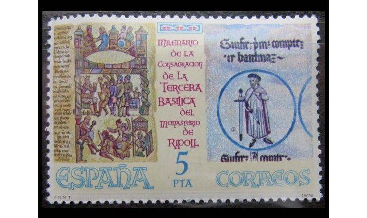 """Испания 1978 г. """"Монастырь Санта-Мария-де-Риполь"""""""