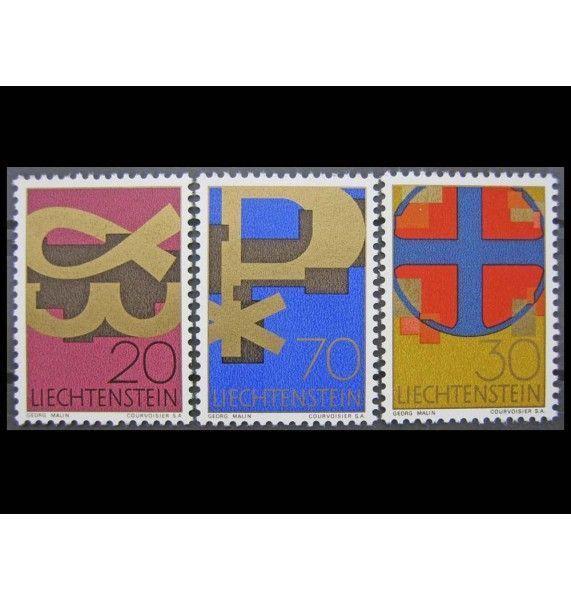 """Лихтенштейн 1967 г. """"Христианские символы"""""""