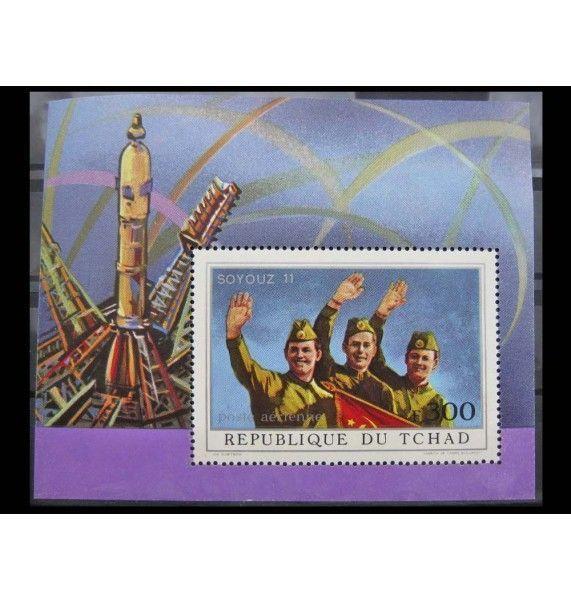 "Чад 1972 г. ""Союз-11"""