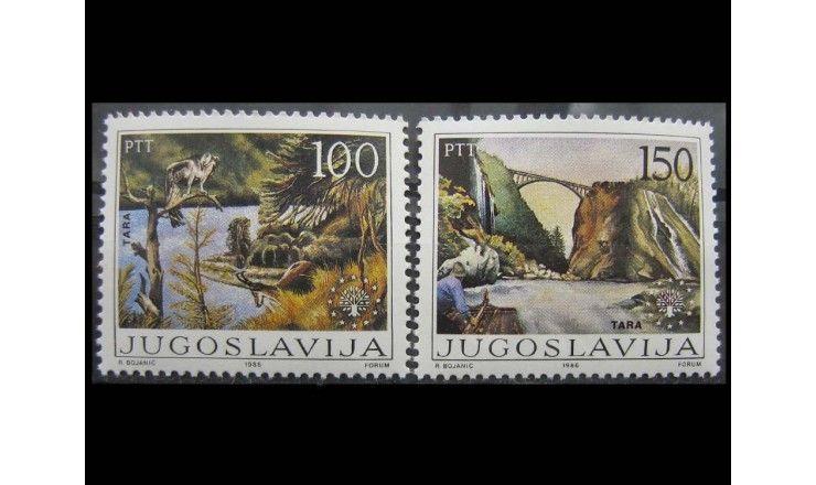 "Югославия 1986 г. ""Охрана природы"""