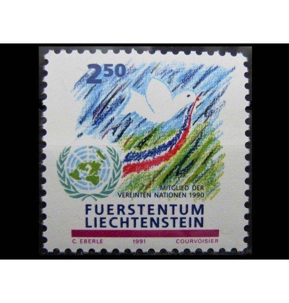 """Лихтенштейн 1991 г. """"Вступление Лихтенштейна в ООН (1990)"""""""