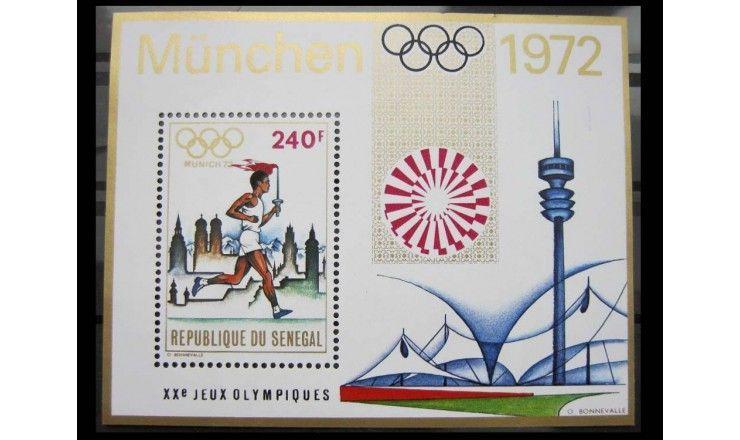 """Сенегал 1972 г. """"Летние Олимпийские игры, Мюнхен"""""""