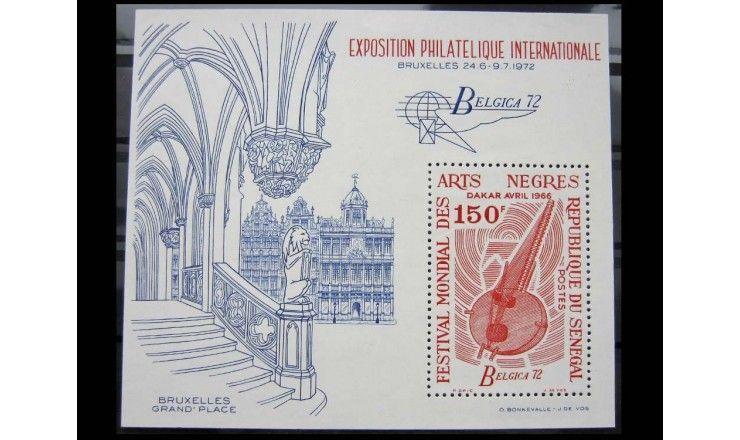 """Сенегал 1972 г. """"Международная выставка марок BELGICA`72, Брюссель"""""""