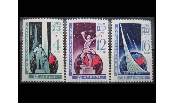 """СССР 1965 г. """"12 апреля. День космонавтики"""""""