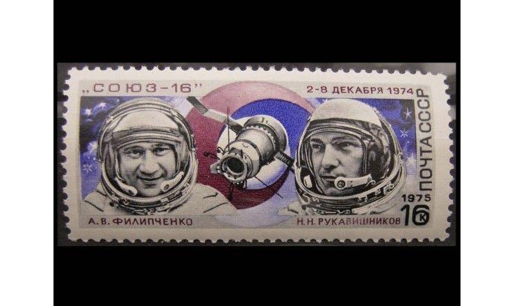 """СССР 1975 г. """"Полет космического корабля «Союз-16»"""""""
