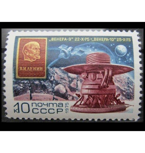 """СССР 1975 г. """"Полет советских АМС «Венера-9» и «Венера-10»"""""""