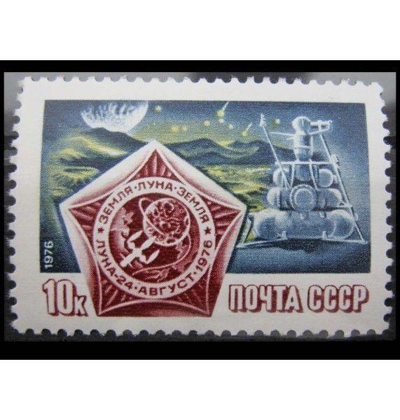 """СССР 1976 г. """"Полет советской автоматической станции «Луна-24»"""""""