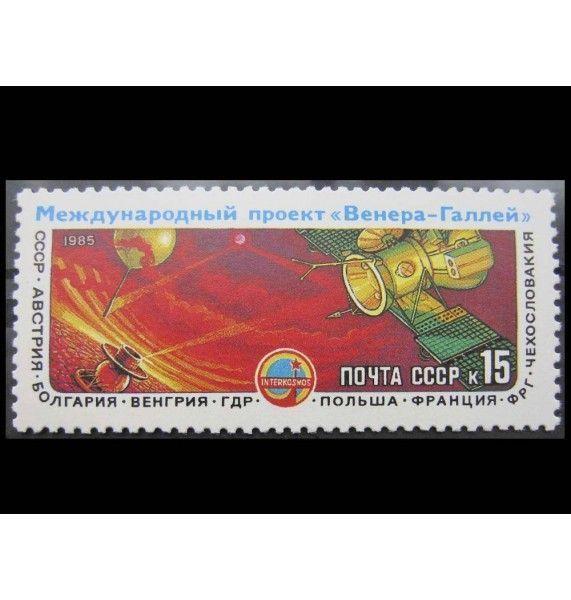 """СССР 1985 г. """"Международный проект Венера-Галлей"""""""