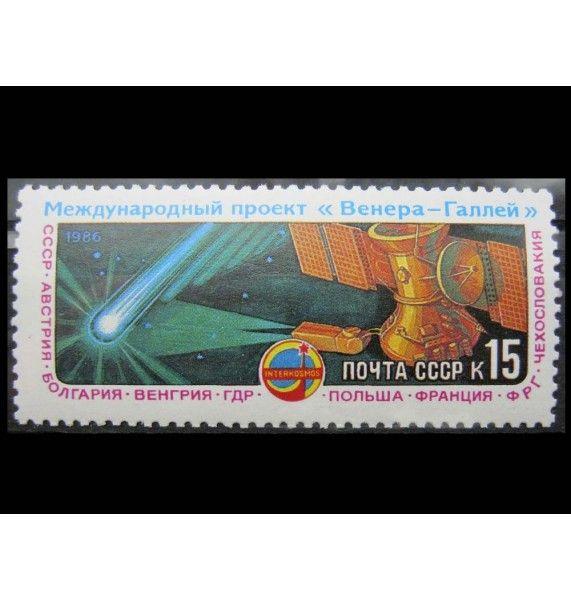 """СССР 1986 г. """"Полет АМС «Вега-1» и «Вега-2»"""""""