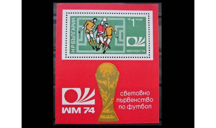 """Болгария 1974 г. """"Чемпионат мира по футболу, Германия"""""""