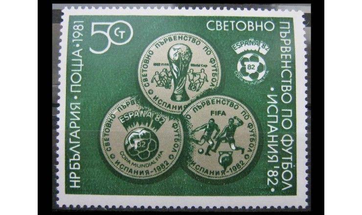 "Болгария 1981 г. ""Чемпионат мира по футболу 1982, Испания"""