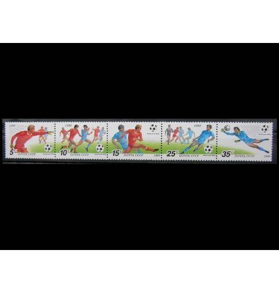 """СССР 1990 г. """"XIV чемпионат мира по футболу «Италия-90»"""""""