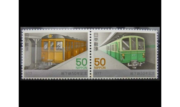 """Япония 1977 г. """"50 лет метро в Токио"""""""