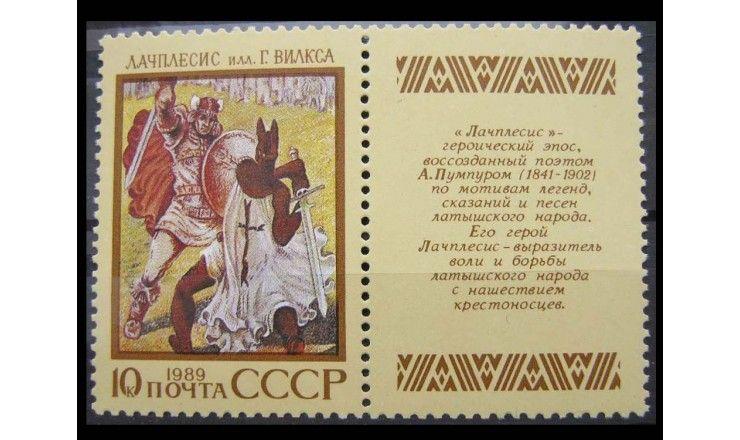 """СССР 1989 г. """"Эпос народов СССР"""""""